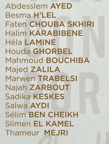 13eme édition de la biennale de Dakar : la Tunisie aspire à gagner la révolution démocratique  à travers ses œuvres