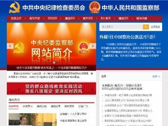 Le site internet de la Commission centrale de contrôle de la discipline a été lancé cette semaine. Capture d'écran