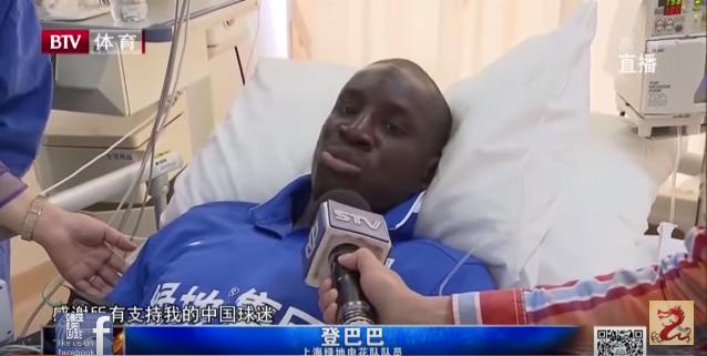 La Fédération envoie un message de soutien à Demba Bâ