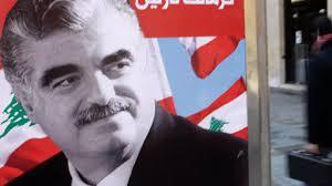 Assassinat de Rafic Hariri: le verdict du Tribunal spécial pour le Liban attendu à La Haye