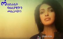 Erythrée: la Déclaration universelle des droits de l'homme désormais en tigrigna